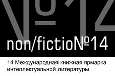 Выставка Non-Fiction