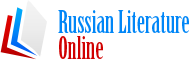 Проект RussianLiteratureOnline