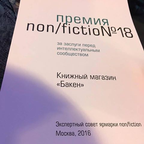 Премия NonFiction
