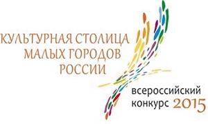 Культурная столица малых городов России