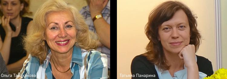 Ольга Тараканова и Татьяна Панарина