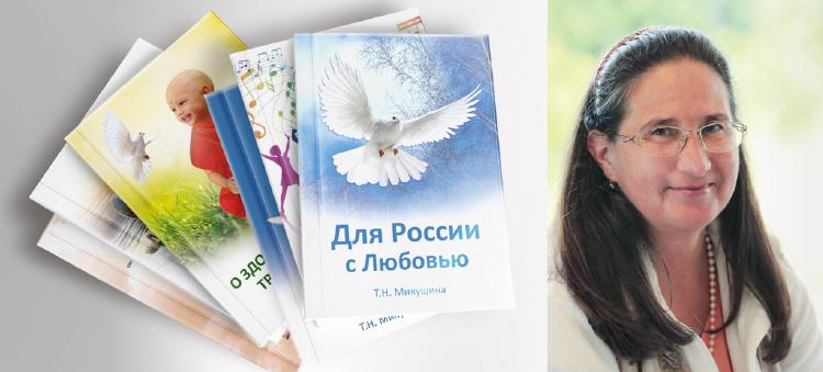 Татьяна Микушина