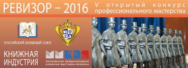 Ревизор-2016