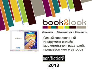 book2look-short-11-2013-English-Moskau_ru-new-1