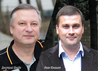 Д.А. Шкода и И.Д. Юмашев