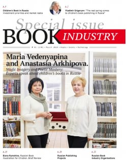 Introducing 'Book Industry magazine' special issue with a focus on Children's book publishing in Russia